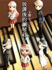 放學後的鋼琴社