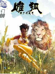 雌狐:獅子報恩