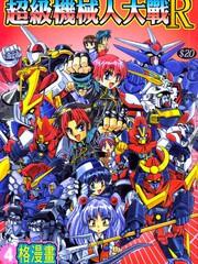 超級機器人大戰R
