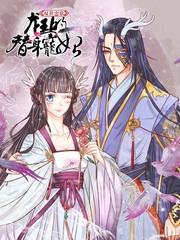 雙世戀歌:龍王的替身寵妃