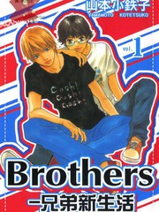 Brothers-兄弟新生活