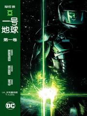 綠燈俠:一號地球