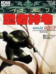 神魔侵襲2:忍者神龜