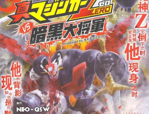 真魔神ZERO VS 暗黑大將軍