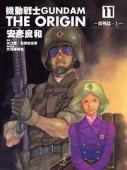 高達origin