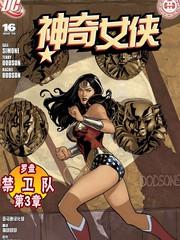 神奇女俠v3
