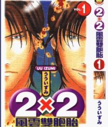 2x2風雲雙胞胎