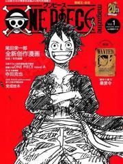 海賊王20週年雜誌OPMagazine