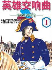 英雄交響曲——榮光的拿破崙