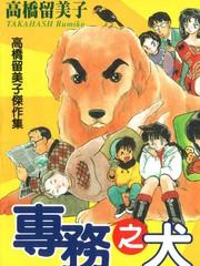 高橋留美子劇場-專務之犬