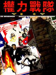 權利戰隊:革命
