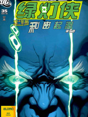綠燈俠:祕密起源