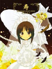 壽-婚姻短篇集