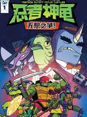 忍者神龜:崛起