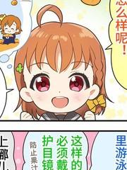 LoveLiveSIFAllStars官方四格漫畫