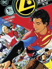 超級英雄軍團v8