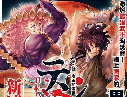 天下第一日本最強武士選拔賽