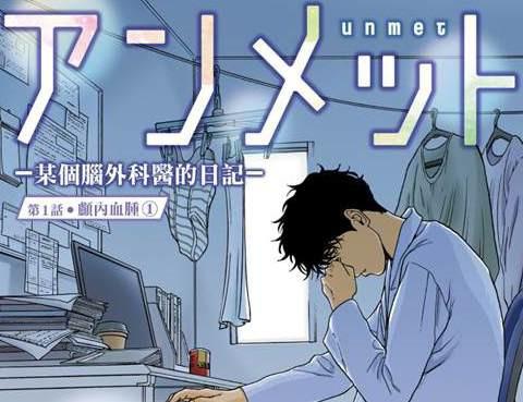 Unmet-某腦外科醫的日記